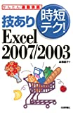 �Z���莞�Z�e�N! Excel 2007/2003 (����u�ʋΉ��ǁv)