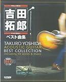 やさしく弾ける アコギで歌おう 吉田拓郎/ベスト曲集 [色付きコード譜] 弾き語りに最適な見やすいスコアでベスト曲を収載