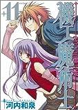 機工魔術士-enchanter 11 (11) (ガンガンWINGコミックス)