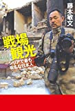戦場観光 シリアで最も有名な日本人