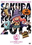 さくら学院祭☆2013  -LIVE EDITION- [DVD]