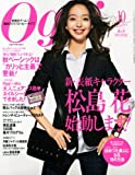 Oggi (オッジ) 2013年 10月号 [雑誌]