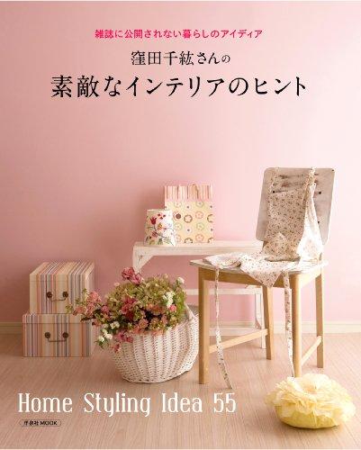 窪田千紘さんの素敵なインテリアのヒント (洋泉社MOOK)