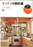 キッチンの教科書 (趣味の教科書)
