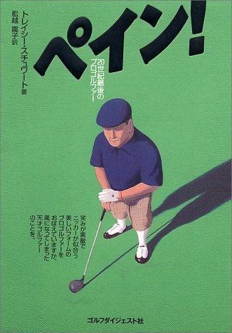 ペイン!―20世紀最後のプロゴルファー