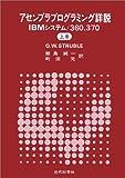 アセンブラプログラミング詳説 上巻―IBMシステム/360,370