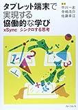 タブレット端末で表現する協働的な学び―xSync‐シンクロする思考