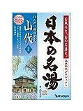 日本の名湯 山代 30g 5包入り にごりタイプ 入浴剤 (医薬部外品)