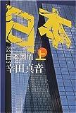 日本国債〈上〉