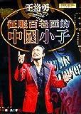 王洛勇:征服百老匯的中國小子