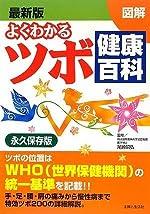 最新版 よくわかるツボ健康百科