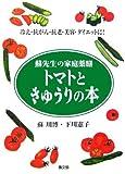 トマトときゅうりの本―蘇先生の家庭薬膳 冷え・抗がん・抗老・美容・ダイエットに! (蘇先生の家庭薬膳)