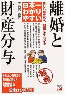 日本一わかりやすい離婚と財産分与―新しい旅立ちへ離婚とそれから (アスカビジネス)