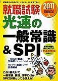 就職試験 光速の一般常識&SPI[2011年度版] (就職の王道BOOKS 8)