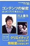 コンテンツの秘密—ぼくがジブリで考えたこと (NHK出版新書 458)