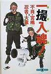 不肖・宮嶋&忍者・大倉 一撮入魂! (文春文庫PLUS)