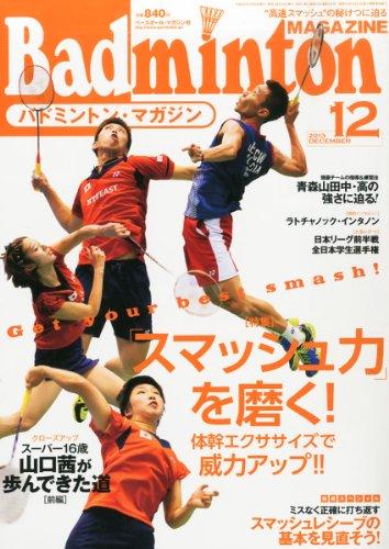 Badminton MAGAZINE (バドミントン・マガジン) 2013年 12月号 [雑誌]