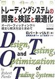 トレーディングシステムの開発と検証と最適化 (ウィザードブックシリーズ) [単行本] / ロバート・パルド (著); パンローリング (刊)