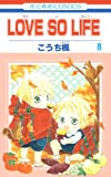 LOVE SO LIFE 8 (花とゆめCOMICS)