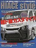 HIACE STYLE(ハイエーススタイル) vol.53 (CARTOPMOOK)