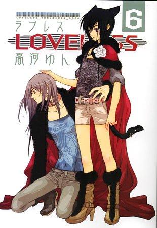 LOVELESS 6 (6) (IDコミックス ZERO-SUMコミックス)高河 ゆん