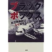 ブラック・ボックス―航空機事故はなぜ起こるのか