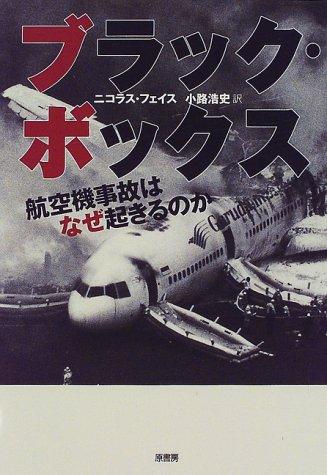 1961年に消息を絶った旅客機がアンデス山脈で54年を経て発見される
