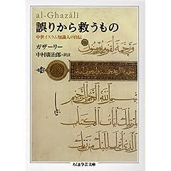 誤りから救うもの—中世イスラム知識人の自伝