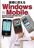 医療に使えるWindows Mobile―基本設定と診療・投薬・検査に役立つ各種ソフトの活用法