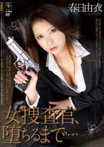 女捜査官、堕ちるまで… 春日由衣 アタッカーズ [DVD]