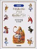 不思議の国のアリス・鏡の国のアリス 愛蔵版2冊セット ケース