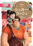 シュガー・ラッシュ (ディズニーゴールド絵本)