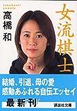 女流棋士 (講談社文庫)