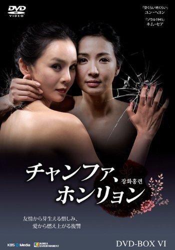 チャンファ、ホンリョン DVD-BOX6