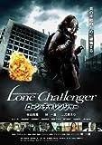 ローン・チャレンジャー [DVD]