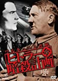 ヒトラー暗殺計画 ワルキューレ作戦 [DVD]
