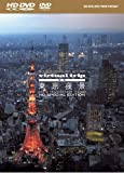 virtual trip 空撮 東京夜景 TOKYO TWILIGHT FROM THE AIR HD SPECIAL EDITION(HD DVD+DVDツインフォーマット)
