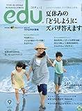 edu (エデュー) 2009年 09月号 [雑誌]