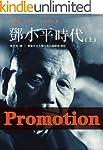 CUHK Series:Deng Xiaoping and the Tra...