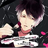 DIABOLIK LOVERS MORE CHARACTER SONG Vol.3 無神ルキ CV.櫻井孝宏