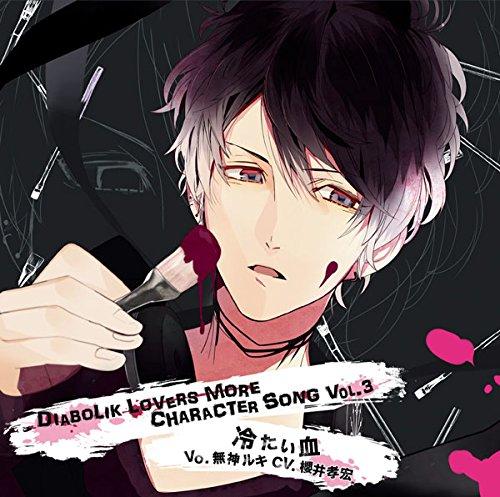 DIABOLIK LOVERS MORE CHARACTER SONG Vol.3 無神ルキ CV.櫻井孝宏