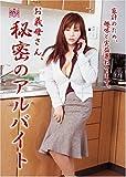 お義母さん、秘密のアルバイト [DVD]