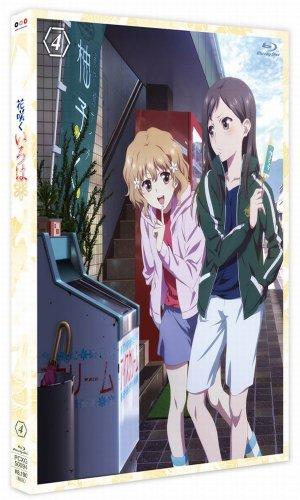 花咲くいろは 4 [Blu-ray]