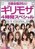 S級女優28人!ギリモザ4時間スペシャル エスワン ナンバーワンスタイル [DVD]