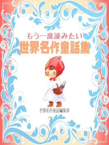 もう一度読みたい 世界名作童話集