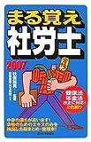 まる覚え社労士 2007年版 (2007)