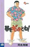 帯をギュッとね!(18) (少年サンデーコミックス)