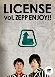 LICENSE vol. ZEPP ENJOY !! [DVD] (商品イメージ)