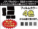 TOYOTA トヨタ ノア ヴォクシー R8# (80系) カット済みカーフィルム/ウルトラブラック