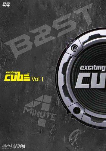 エキサイティングCUBE TV Vol.1 [DVD]